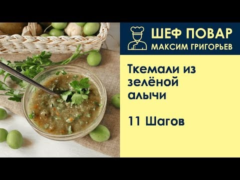 Ткемали из зелёной алычи . Рецепт от шеф повара Максима Григорьева