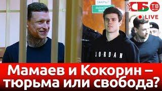 Кокорин и Мамаев в суде – тюрьма или свобода – какой приговор грозит футболистам