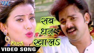 सब धन खालs - Tridev - Pawan Singh & Akshara Singh - Sab Dhan Khala - Bhojpuri Songs 2016 new