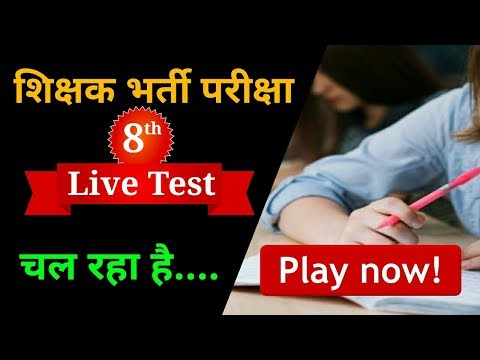 68500 Teacher Bharti Written Exam Live Test 8