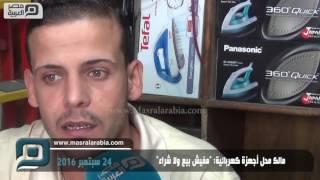 مصر العربية | مالك محل أجهزة كهربائية: