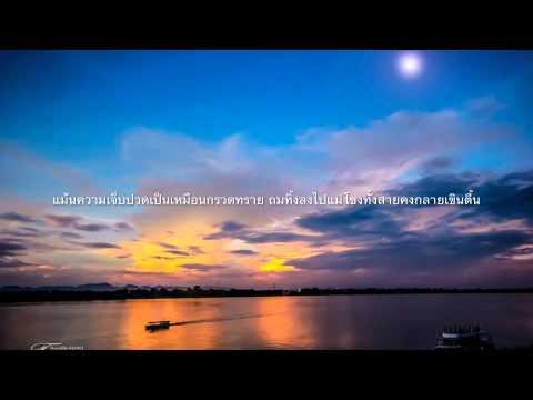 เอาความขมขื่นไปทิ้งแม่โขง By Klangprai