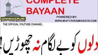 Dilon Ko Be Lagaam Na Choren - Mufti Tariq Masood