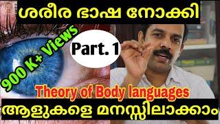 How to read Body languages of others? ശരീര ഭാഷ നോക്കി ആളുകളെ മനസ്സിലാക്കാം. Part 1