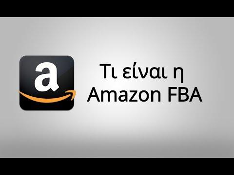 Τί είναι η Amazon FBA