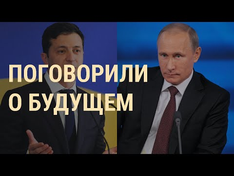 Первый разговор Путина и Зеленского | ВЕЧЕР | 11.07.19