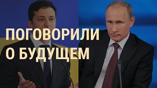 Первый разговор Путина и Зеленского  ВЕЧЕР  11.07.19