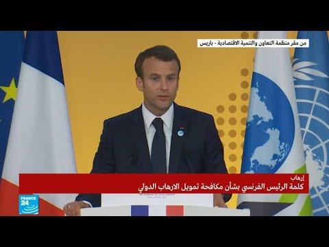الكلمة الكاملة للرئيس ماكرون بشأن مكافحة تمويل الإرهاب الدولي  - نشر قبل 2 ساعة