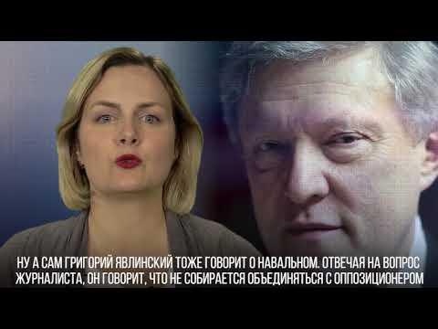 Навальный – Неназывальный