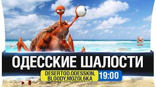 ОДЕССКИЕ ШАЛОСТИ - DeS, Odesskin, Bloody, Mozol6ka [19-00мск]