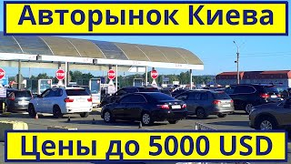 Авторынок Киев. Цены на АВТО до 5000 $. Август 2020 | Автобазар