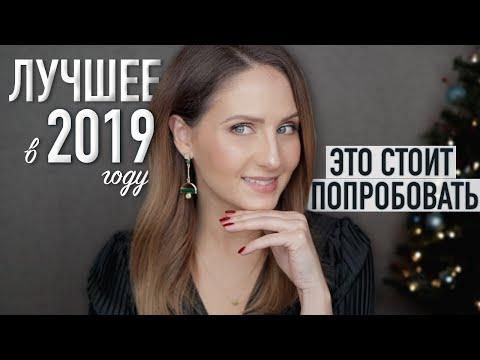 ЛУЧШИЙ УХОД 2019 года