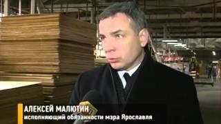 В Ярославле реализуется  промышленный инвестпроект