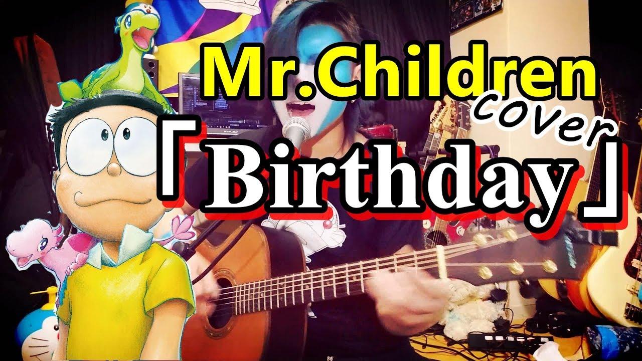 Mr.Children「Birthday」ドラえもんのび太の新恐竜 予告サイズ cover【ミスチル】【DORAEMON】