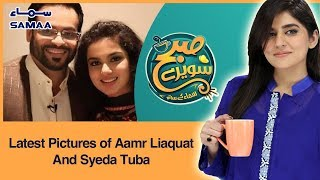 Latest Pictures of Aamr Liaquat And Syeda Tuba | Subh Saverey Samaa Kay Saath | SAMAA TV