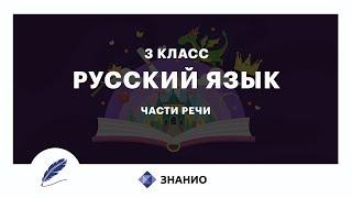 Русский язык | 3 класс | Части речи | Урок 5 | Знанио