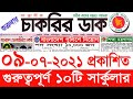 Saptahik Chakrir Dak Potrika 09 July 2021 PDF Downloadএর ভিডিও