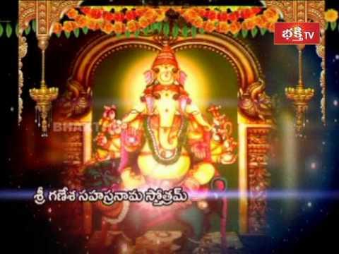 Sri Ganesha Sahasranama Stotram