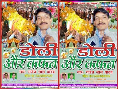 भोजपुरी  बिरहा  डोली  और  कफ़न  # Doli Aur Kafan # Rajesh Lal Yadav