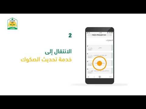 شرح خدمة عدلية تعر ف على خطوات تحديث الصكوك إلكترونيا Youtube