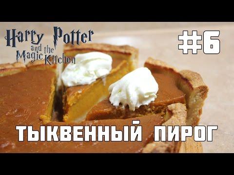 #6 Тыквенный пирог - Harry Potter And The Magic Kitchen - Кухня Гарри Поттера