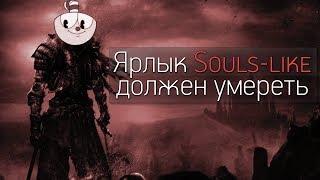 """Ярлык """"Souls-like"""" должен умереть"""