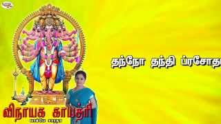 Vinayaga Gayatri Mantra with Tamil Lyrics Sung by Bombay Saradha