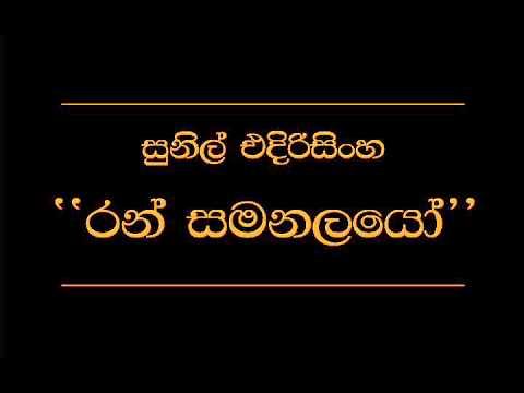 Ran Samanalayo Sunil Edirisinghe