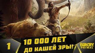 Прохождение Far Cry: Primal #1 - 10.000 лет до нашей эры!