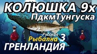 Колючка девятииглая Подкаменна Тунгуска / РР3 [Російська Рибалка 3 Гренландія]