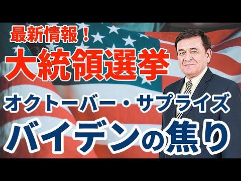 2020/10/24 テレビ討論会徹底解説!最後の直接対決の結末はいかに?! トランプvsバイデン大統領選挙