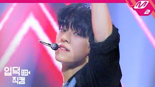 [입덕직캠] AB6IX(에이비식스) 김동현 직캠 4K 'RED UP' (AB6IX FanCam) | @AB6IX Comeback Show VIVID