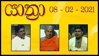 YATHRA - යාත්රා | 08- 02 - 2021 | SIYATHA TV Thumbnail