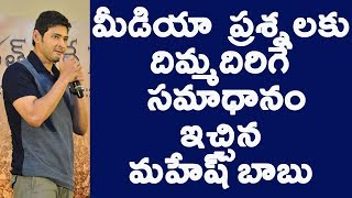 Mahesh Babu Best Funny Answers To Media | Q & A...
