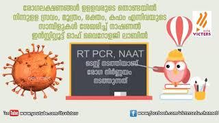 coronavirus kerala prevention part 01