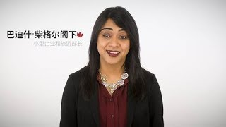Canada-China Year of Tourism – Business Readiness kickoff video
