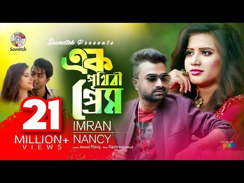 Imran | Nancy - Ek Prithibi Prem - Music Video - Soundtek
