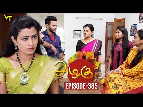 Azhagu - Tamil Serial | அழகு | Episode 385 | Sun TV Serials | 26 Feb 2019 | Revathy | VisionTime