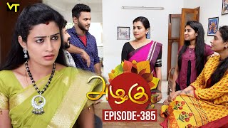 Azhagu - Tamil Serial | அழகு | Episode 385 | Sun TV Serials | 26 Feb 2019 | Revathy | VisionTime