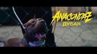 Download Anacondaz — Дубак (Official Music Video) Mp3 and Videos