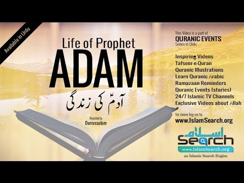 Events of Prophet Adam's life (Urdu)