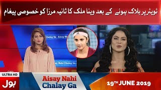 Aisay Nahi Chalay Ga With Fiza akbar Khan 19 Jun 2019 | Veena Malik hits Back Sania Mirza | BOL News