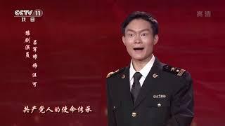 [梨园闯关我挂帅]豫剧《尧山情》选段 演唱:吕军帅| CCTV戏曲