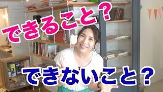 この動画は約8分30秒で見られます)【心・コンプレックス】幸せのカギは...