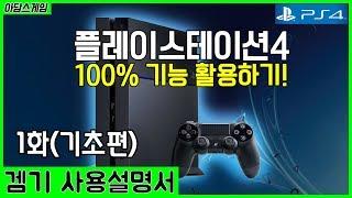 PS4 사용설명서 1화 - 기초 기능편