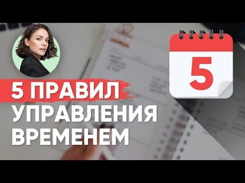 Мои 5 Правил Тайм-Менеджмента! - Видео онлайн