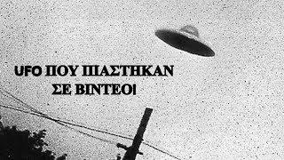 4 UFO που πιάστηκαν σε βίντεο.