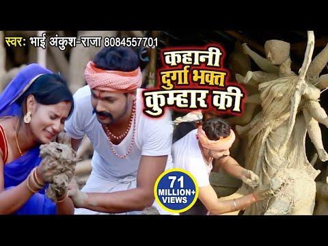 Ankush Raja क दुर्गा भक्त कुम्हार की दर्दभरी कहानी - Kahani Durga Bhakt Kumhar Ki - Devi Bhajan 2018