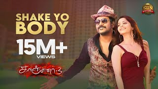Shake Yo Body | Video Song | Kanchana 3 | Raghava Lawrence | Vedika | Sun Pictures