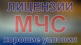 получении лицензии мчс(, 2017-12-05T10:31:22.000Z)